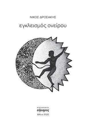 ΕΓΚΛΕΙΣΜΟΣ ΟΝΕΙΡΟΥ