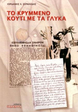ΚΡΥΜΜΕΝΟ-ΚΟΥΤΙ