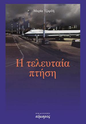 ΤΕΛΕΥΤΑΙΑ-ΠΤΗΣΗ