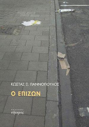 EPIZON