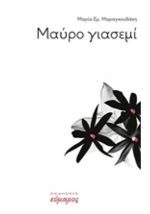 ΜΑΥΡΟ-ΓΙΑΣΕΜΙ