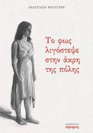 ΦΩΣ-ΛΙΓΟΣΤΕΨΕ