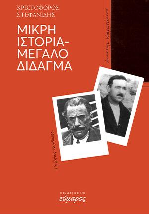 stefanidisbook